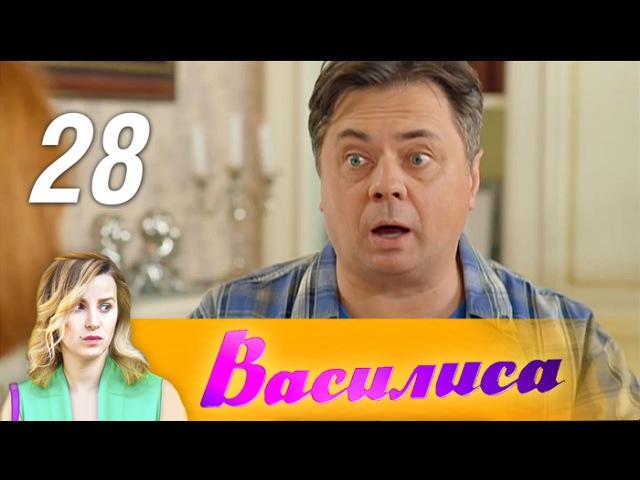 Василиса Серия 28 2017 @ Русские сериалы