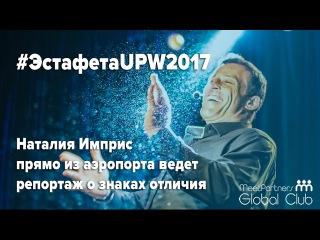 #ЭстафетаUPW2017 / Наталия Имприс ведет  репортаж о знаках отличия