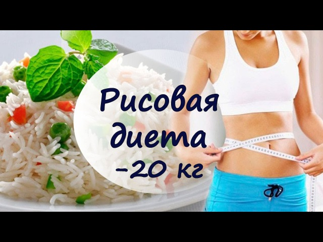Рисовая диета для похудения ног