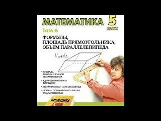 Математика 5 класс. ФОРМУЛЫ. ПЛОЩАДЬ ПРЯМОУГОЛЬНИКА. ОБЪЕМ ПАРАЛЛЕЛЕПИПЕДА.