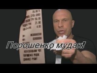 Порошенко мудак! Донбасс рулит! - советник Авакова рассмешил Ляшко