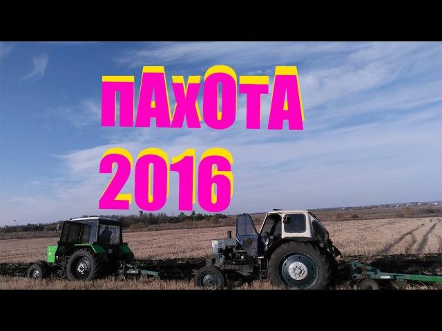 ЮМЗ-6 турбо и МТЗ 82.1 пахота стерни пшеницы 2016