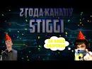 StiGGi Games!ЛУЧШЕЕ ЗА УХОДЯЩИЙ 2017 ГОД!2 ГОДА КАНАЛУ