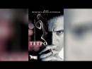 Тетро 2009 Tetro