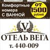 Отель ВЕГА _Hotel VEGA  Архангельск