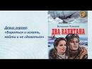 Два Капитана (1955 г) - Русский Трейлер