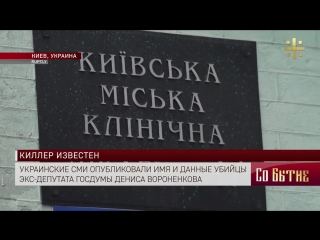 Украинские СМИ опубликовали имя и данные убийцы экс-депутата Госдумы Дениса Вороненкова