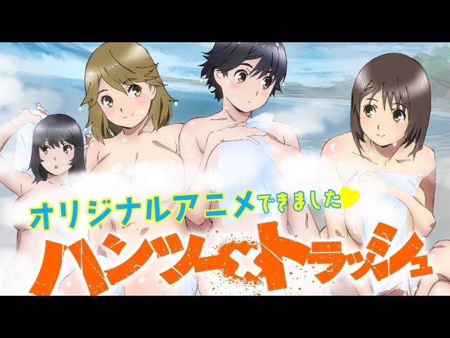 エッチでおバカな水球部青春コメディ『ハンツー×トラッシュ』第11巻 DVD 2