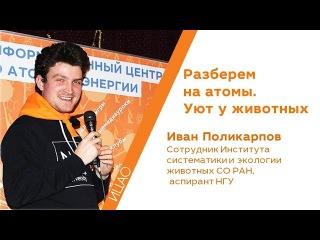 Иван Поликарпов - Уют в мире животных | РНА