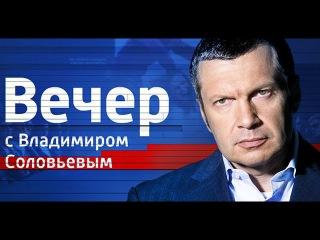 Воскресный вечер с Владимиром Соловьевым от