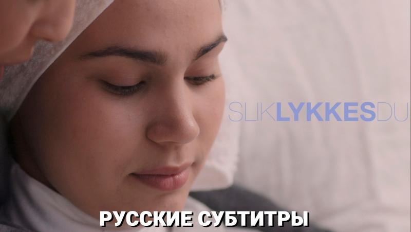 SKAM / СТЫД   3 СЕРИЯ 4 СЕЗОНА 3 ЧАСТЬ (РУССКИЕ СУБТИТРЫ)