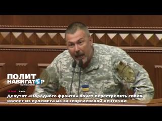 Депутат «Народного фронта» хочет перестрелять своих коллег из пулемета из-за георгиевских ленточек