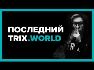 Trix.world. make it last.