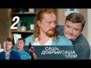 Саша добрый, Саша злой. 2 серия 2016. Детектив @ Русские сериалы