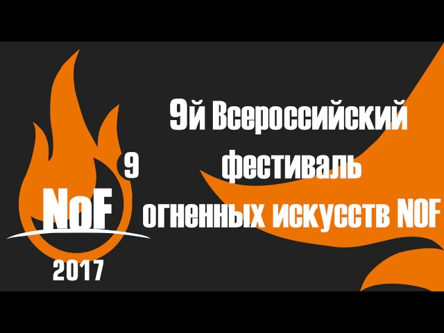 NoF 2017 Соло 8