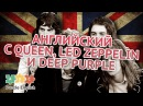 Английский по песням: Queen, Led Zeppelin и Deep Purple | Puzzle English