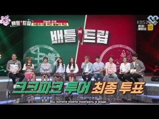 Battle Trip (BTOB & GFriend) | Эпизод 62  (Рус.саб)