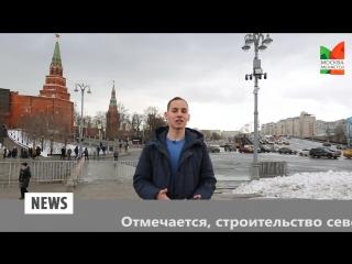 Москва меняется: Новости недели