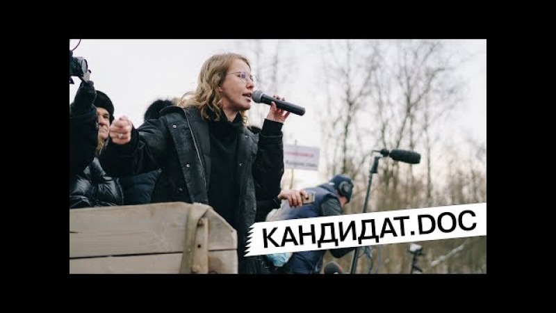 Кандидат.doc: Собчак и свалка в Волоколамске 10 03 2018