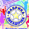 """ФАБРИКА ЗВЁЗДОЧЕК-2020"" фестиваль-конкурс"