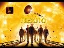 Пекло / Sunshine (2007) АВТОРСКИЙ ТРЕЙЛЕР ОТ ГРУППЫ МозгфильМ