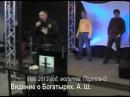 Видение о Богатырях А Ш май 2013 Портланд молитва