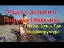 Отдых с Детьми в Пицунде Абхазия Пляжи Цены Инфраструктура Еда Советы Путеш