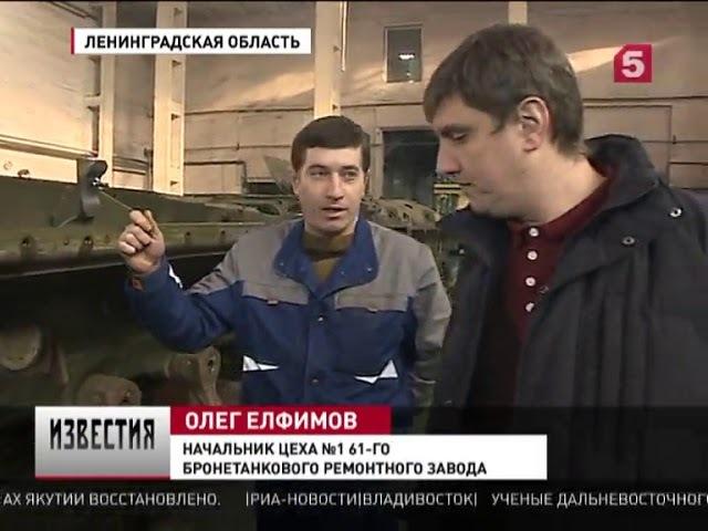 Капитальный ремонт Т-80БВ на 61-м БТРЗ