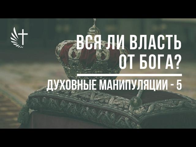 ВСЯ ЛИ ВЛАСТЬ ОТ БОГА?. Пастор Илья Федоров. 31.08.2017 г.