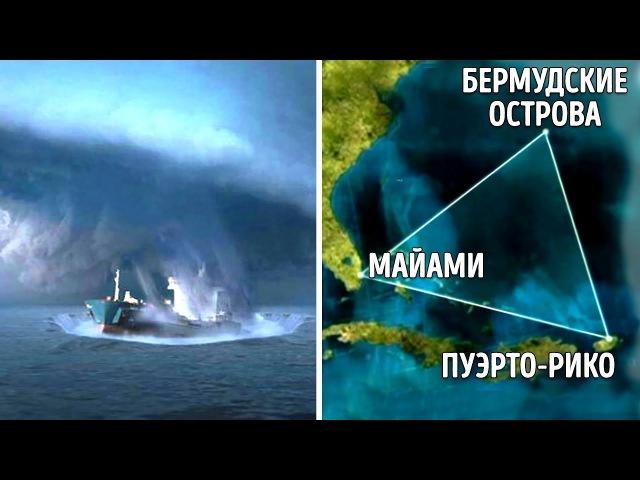Тайна Бермудского Треугольника Раскрыта