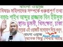 Meye'der Somporke Guruptopurno Tottho Bangla Waaz Abdur Razzak Bin Yousuf Nasir Media
