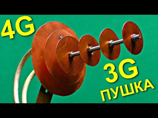 ✅3G ПУШКА 🚀 Лучшая самодельная антенна для приёма слабого интернета 3g 4g Wi Fi ✅3g geirf 🚀 kexifz cfvjltkmyfz fyntyyf lkz ghb