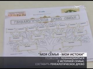 Самарские школьники и их родители принимают участие в общественной акции ОНФ Моя семья - мои истоки
