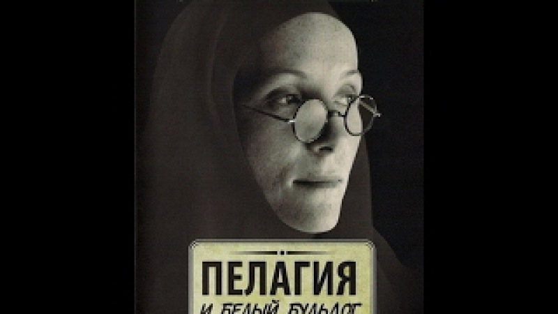 Дарин Сысоев - Пелагия и Белый Бульдог / Darin Sysoev - Pelagiya