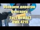 Убиваем дорогую болгарку! Экстремальный тест новой шлифмашинки DeWALT DWE серии