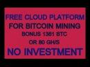 BEST FREE CLOUD MINING SITE FOR BITCOIN S BITCOIN BONUS 1381 SATOSHI OR 80 GH S MiningGurus