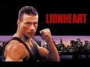 Самоволка. Ван Дамм. 1990. FULL HD 1080p. Lionheart