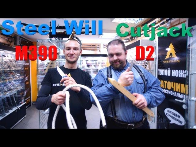 Steel Will Cutjack M390 и D2 - обзор и тесты