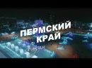 Пермский край Клип на песню Всё что в жизни есть у меня!