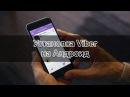 Установка Viber на Android. Пошаговая инструкция!