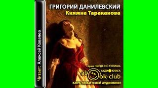 Григорий Данилевский  – Княжна Тараканова  #Аудиокнига