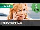 ▶️ Склифосовский 6 сезон 5 серия Склиф 6 Мелодрама Фильмы и сериалы Русские мелодрамы