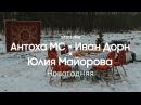 Антоха МС х Иван Дорн х Юлия Майорова   Новогодняя   Samsung YouTube TV (12)