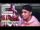 Genius на русском: The Making Of Travis Scott's Antidote With Eestbound