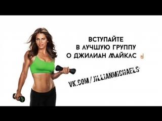 Jillian michaels: 10 minute body transformation - pilates power - (английская озвучка) - 2016 год