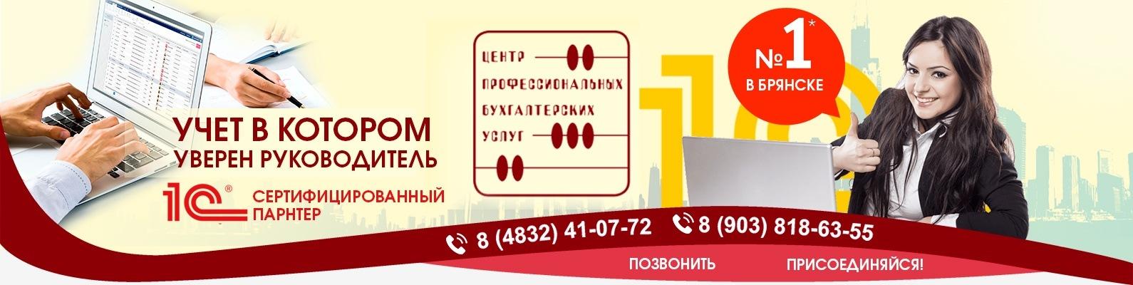 Брянск центр профессиональных бухгалтерских услуг брянск работа бухгалтер на услуги