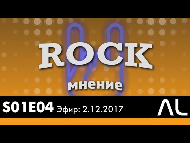 Rock-мнение (СЛС, 02.12.2017)