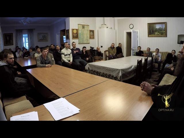 Духовная беседа в Оптиной пустыни от 4.03.18 (иером. Нил)