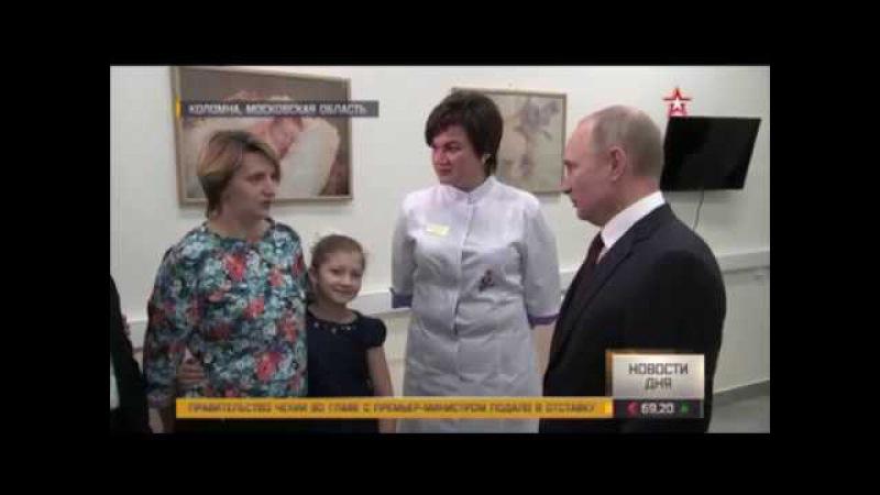Путин посетил Коломенский перинатальный центр