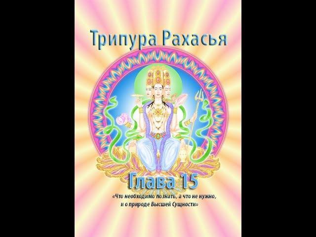 Трипура Рахасья Глава 15 Что необходимо познать а что не нужно и о природе Высшей Сущности